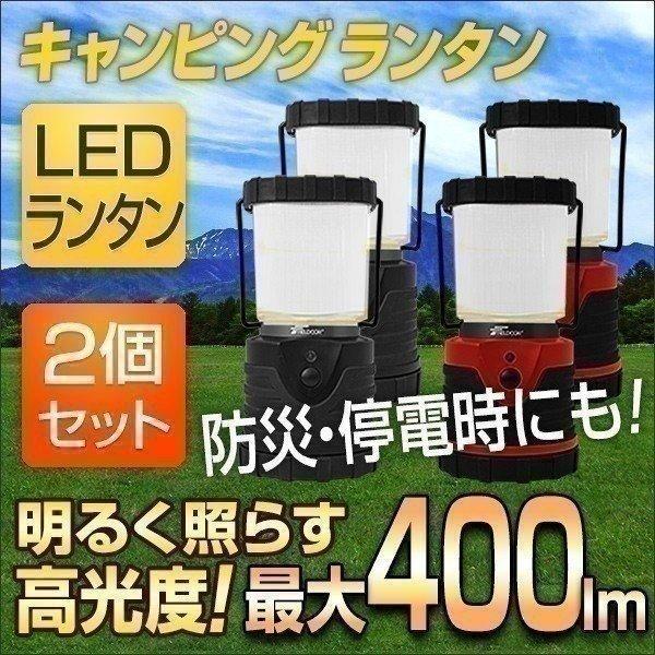 ランタン ライト LEDランタン ランプ LED 電池式 アウトドア キャンプ 防災 登山 釣り 懐中電灯 停電 車中泊 2個セット 送料無料 l-design