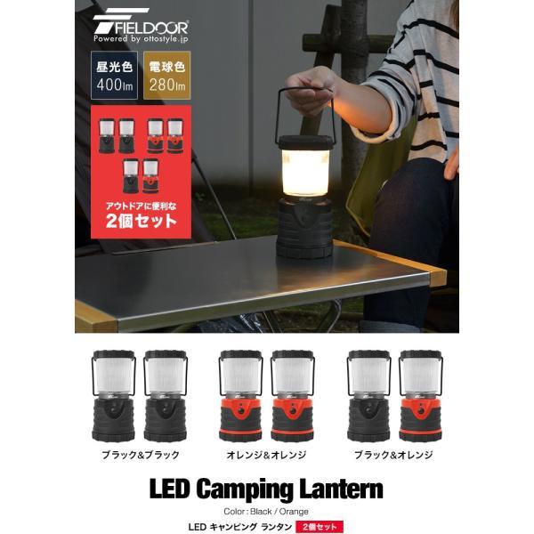 ランタン ライト LEDランタン ランプ LED 電池式 アウトドア キャンプ 防災 登山 釣り 懐中電灯 停電 車中泊 2個セット 送料無料 l-design 02