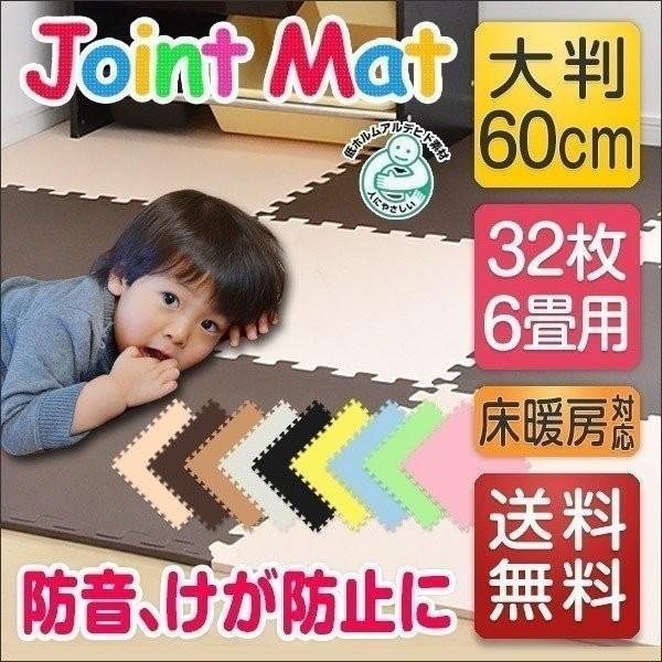 ジョイントマット フロアマット プレイマット 大判 赤ちゃんマット カラーマット クッション 60cm 32枚 6畳 EVA 人気 送料無料|l-design