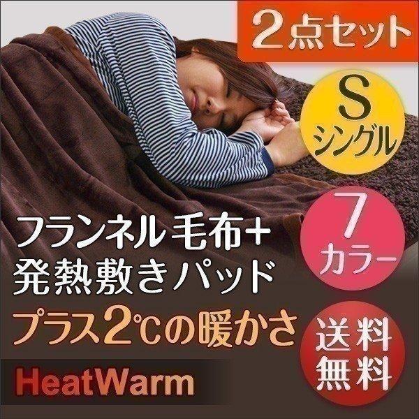 マイクロファイバー毛布+発熱敷きパッド シングル 2点セット あったか マイクロファイバー 毛布 プラス2℃ ヒートウォーム 発熱 送料無料|l-design