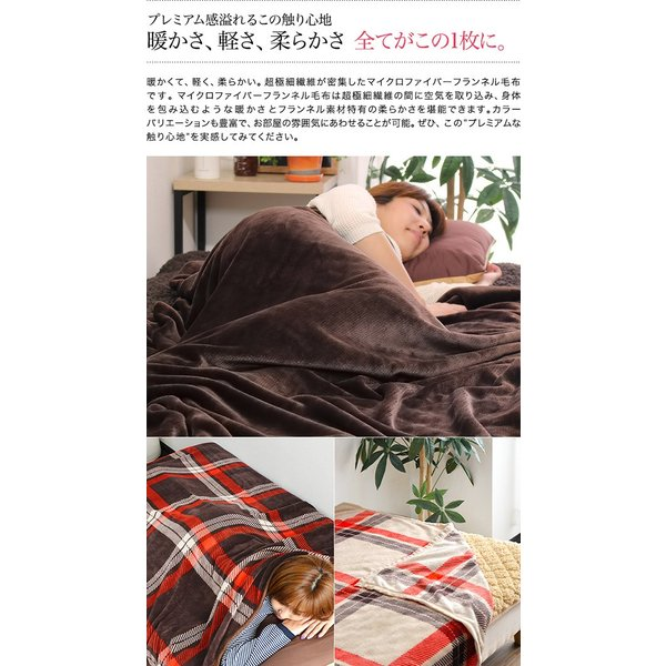 マイクロファイバー毛布+発熱敷きパッド シングル 2点セット あったか マイクロファイバー 毛布 プラス2℃ ヒートウォーム 発熱 送料無料|l-design|04