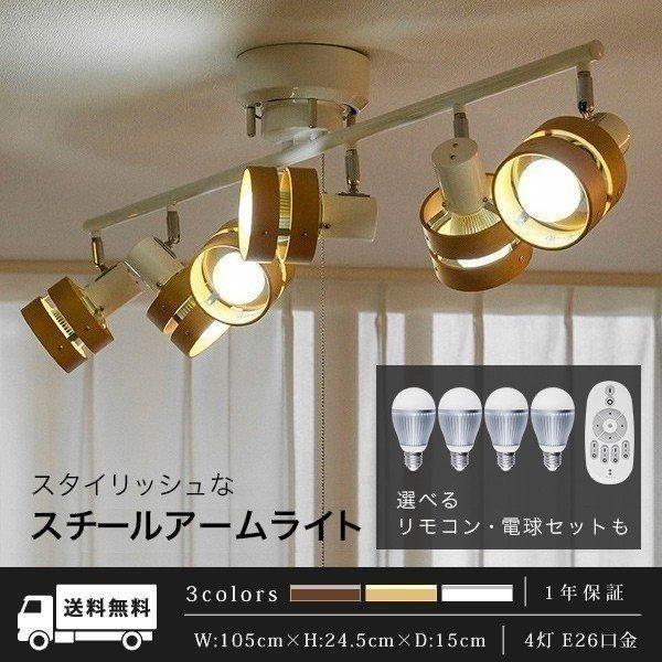 照明 天井 シーリングライト 6灯 おしゃれ スポットライト 6連スポットライト LED対応 プルスイッチ シーリング 木製 リビング 送料無料|l-design