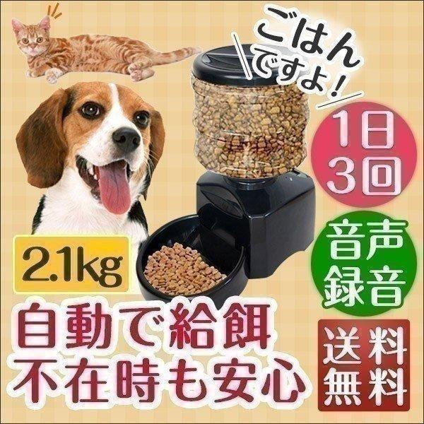 自動給餌器 自動給餌機 タイマー 犬 猫 音声録音 自動餌やり器 オートペットフィーダー ペット用品 ペットグッズ 最大3食 ドライフード 送料無料 l-design