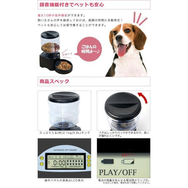 自動給餌器 自動給餌機 タイマー 犬 猫 音声録音 自動餌やり器 オートペットフィーダー ペット用品 ペットグッズ 最大3食 ドライフード 送料無料 l-design 05