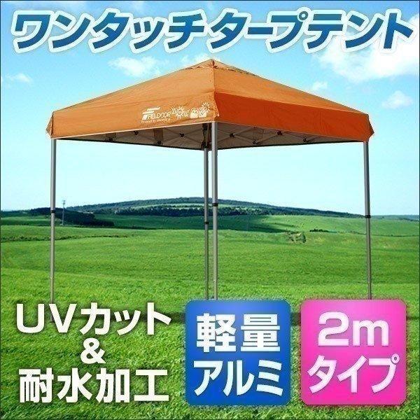 テント タープテント ワンタッチテント タープ スクエア 日よけ イベント用 2.0×2.0m キャンプ アウトドア用 アルミフレーム 軽量 FIELDOOR 送料無料|l-design