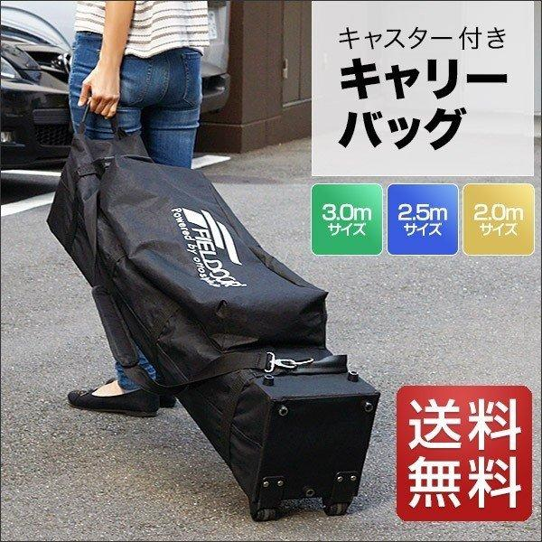 タープテント キャリーバッグ 収納袋 キャスター付 送料無料 l-design