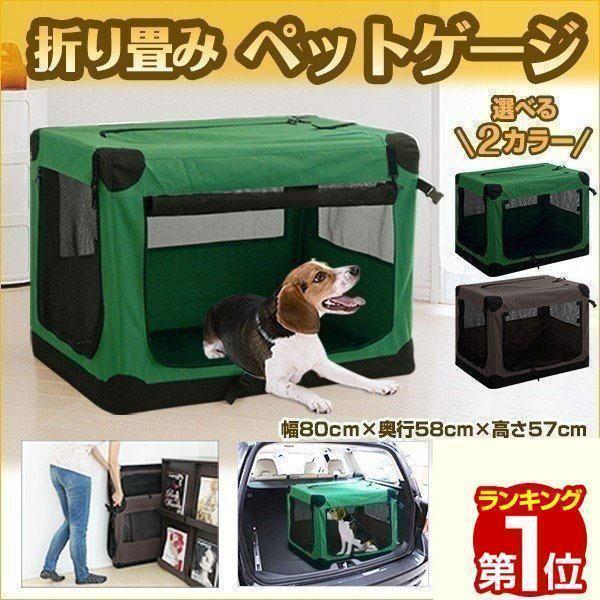 ペットゲージ 犬 折りたたみ 猫 小型犬 ペットクレート 折り畳み ゲージハウス ソフトゲージ 送料無料|l-design