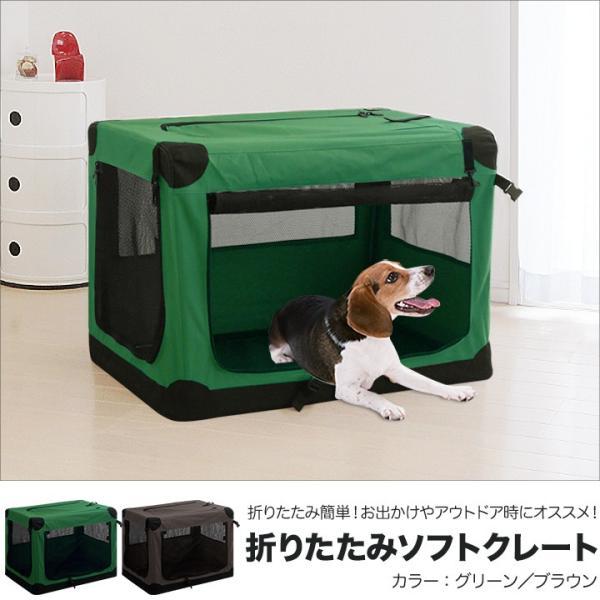 ペットゲージ 犬 折りたたみ 猫 小型犬 ペットクレート 折り畳み ゲージハウス ソフトゲージ 送料無料|l-design|02