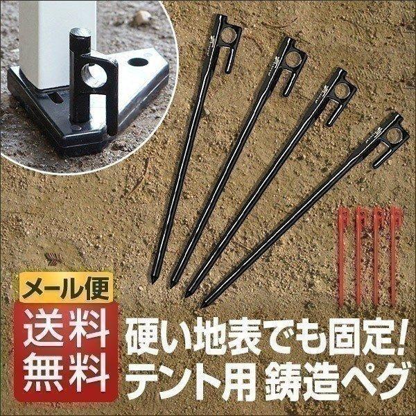 ペグ 鍛造ペグ テント用ペグ4本セット 送料無料 メール便|l-design
