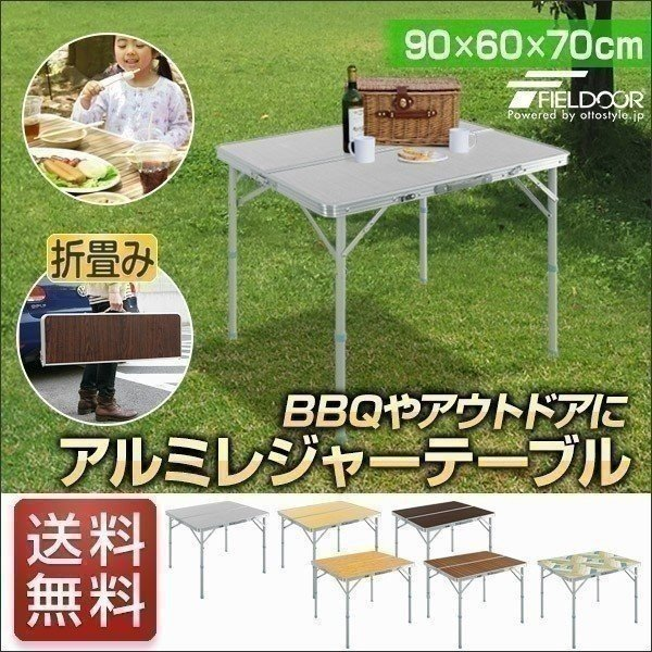 レジャーテーブル 折りたたみ テーブル アウトドアテーブル 折り畳み 90X60X70cm アウトドア キャンプ FIELDOOR 運動会 送料無料|l-design