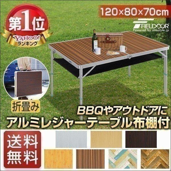 レジャーテーブル 折りたたみ 軽量 高さ調節 120X80X70cm FIELDOOR アウトドア キャンプ アルミ 折り畳み 運動会 送料無料|l-design