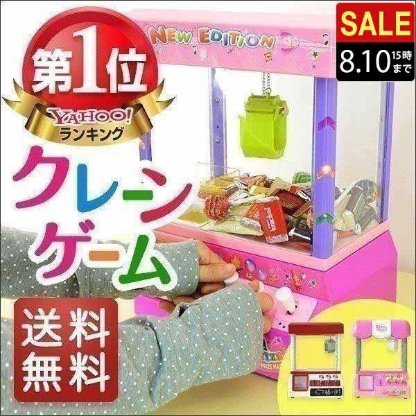 クレーンゲーム おもちゃ クレーン キャッチャー 本体 UFOキャッチャー アーケードゲーム プレゼント パーティー 誕生日 祝い ラッピング RiZKiZ 送料無料|l-design