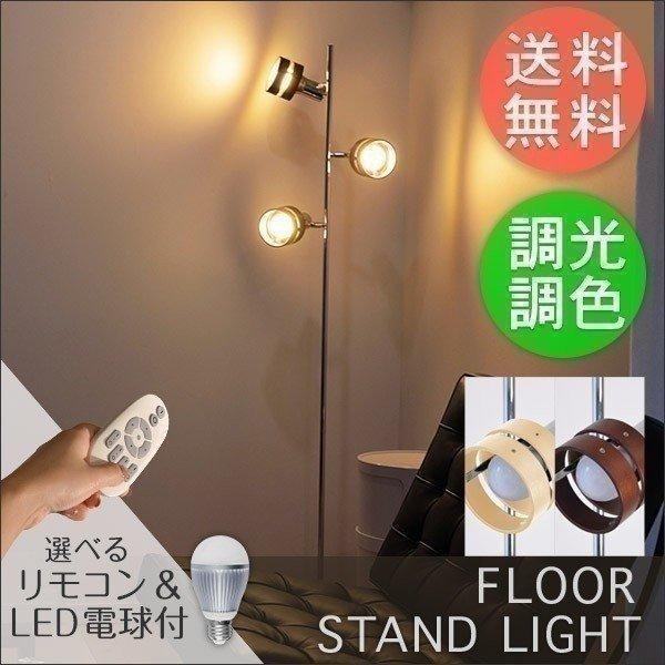 フロアライト スタンドライト おしゃれ 照明 3灯 LED対応 フロアランプ 間接照明 室内ライト ルームランプ ライト 送料無料|l-design