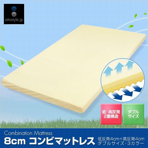 マットレス コンビマットレス 低反発+高反発 8cm ダブル 体圧分散 布団 寝具|l-design|02