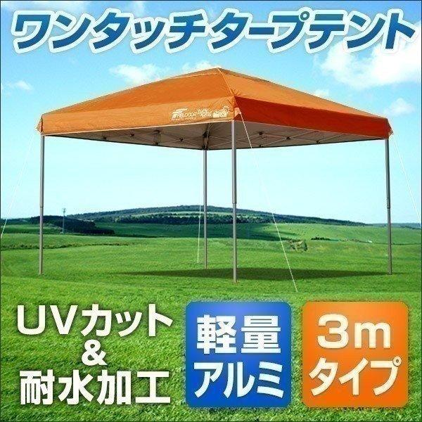 テント タープ タープテント 3m ワンタッチ ワンタッチテント ワンタッチタープ 軽量 アルミ 日よけ イベント アウトドア バーベキュー FIELDOOR 送料無料|l-design