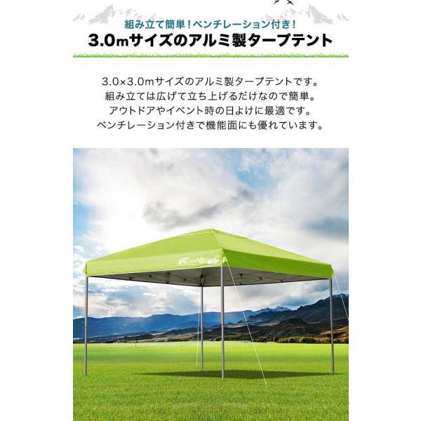 テント タープ タープテント 3m ワンタッチ ワンタッチテント ワンタッチタープ 軽量 アルミ 日よけ イベント アウトドア バーベキュー FIELDOOR 送料無料|l-design|05