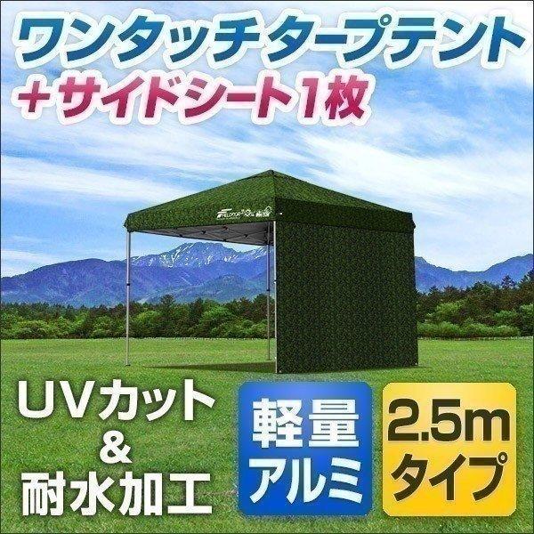 テント タープ タープテント 2.5m 250 ワンタッチ ワンタッチテント ワンタッチタープ 軽量 アルミ 日よけ イベント アウトドア UV加工 FIELDOOR 送料無料|l-design