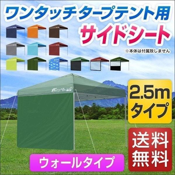 タープ テント タープテント用 サイドシート ウォールタイプ 横幕 2.5m 250 日よけ シェード オプション タープテント専用サイドシート FIELDOOR 送料無料|l-design