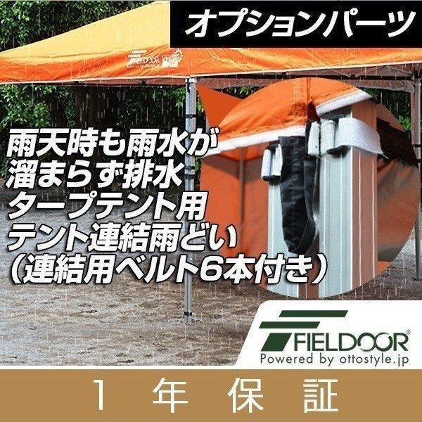 テント タープ 軽量アルミタープテント3.0m用 テント連結雨どい テント連結ファスナー 雨どい 送料無料 l-design