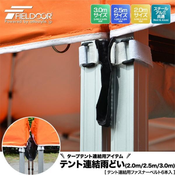 テント タープ 軽量アルミタープテント3.0m用 テント連結雨どい テント連結ファスナー 雨どい 送料無料 l-design 02