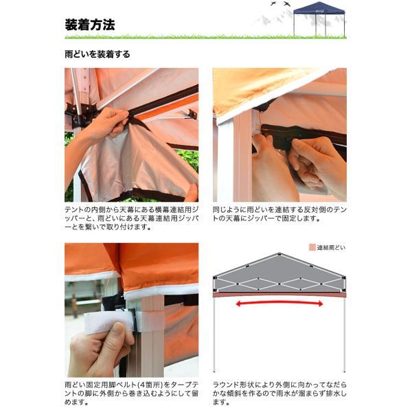 テント タープ 軽量アルミタープテント3.0m用 テント連結雨どい テント連結ファスナー 雨どい 送料無料 l-design 04