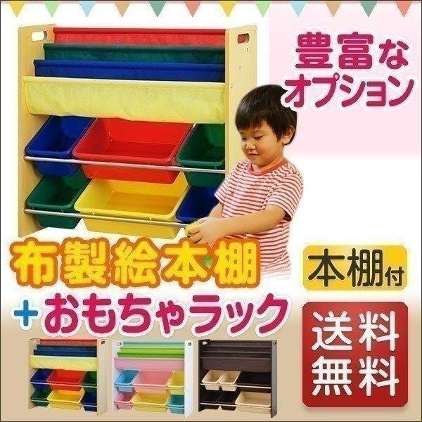 絵本棚 絵本ラック おもちゃ箱 おもちゃ収納 トイラック おもちゃラック おしゃれ 安心のエッジクッション付 オプション充実! 子供部屋収納 送料無料|l-design