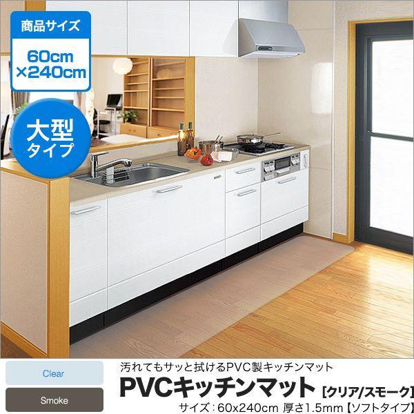 キッチンマット 台所マット クリアマット 透明マット クリヤー キッチンフロアマット ロングサイズ 拭ける ビニール 床暖房対応 シンプル PVC 60x240cm 送料無料|l-design|02