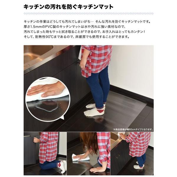 キッチンマット 台所マット クリアマット 透明マット クリヤー キッチンフロアマット ロングサイズ 拭ける ビニール 床暖房対応 シンプル PVC 60x240cm 送料無料|l-design|03