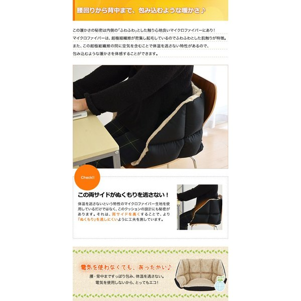 背もたれクッション 座れる毛布 クッション あったかクッション シートクッション 低反発 チェア パッド マイクロファイバー 冷え対策 送料無料|l-design|03