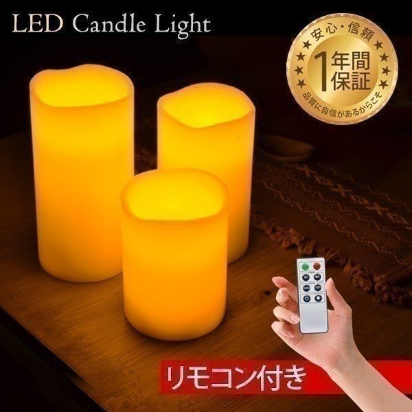 LEDキャンドル LEDキャンドルライト 蝋製 ワックス リモコン付 3点セット イルミネーション 装飾 照明器具|l-design