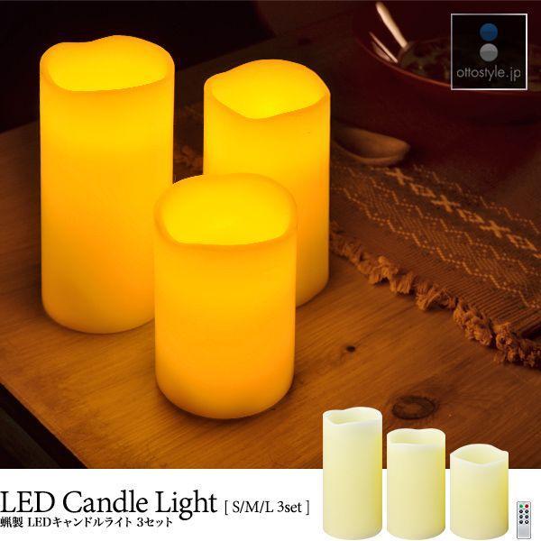 LEDキャンドル LEDキャンドルライト 蝋製 ワックス リモコン付 3点セット イルミネーション 装飾 照明器具|l-design|02