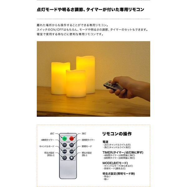 LEDキャンドル LEDキャンドルライト 蝋製 ワックス リモコン付 3点セット イルミネーション 装飾 照明器具|l-design|04