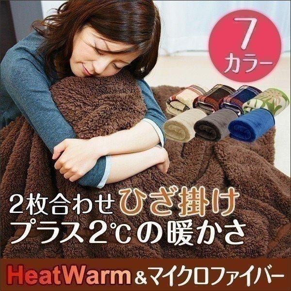 ひざ掛け 膝掛け ブランケット 2枚合わせ毛布 プラス2℃ ぬくぬくボリューム ヒートウォーム 静電気防止 洗濯可能 洗える リバーシブル マイクロファイバー毛布|l-design
