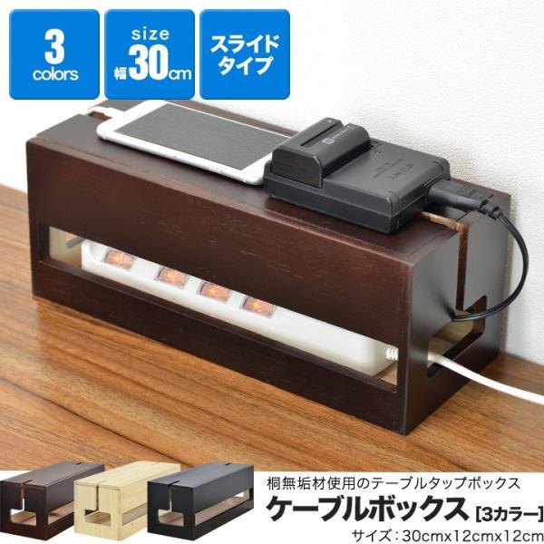 ケーブルボックス コードケース収納 電源タップ収納 おしゃれ スライド開閉 送料無料 l-design 02