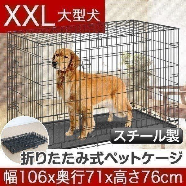 ペットケージ 大型犬用 折りたたみ ドッグケージ ドッグサークル スチールケージ ペットサークル XXLサイズ  カゴ 簡易 送料無料 l-design
