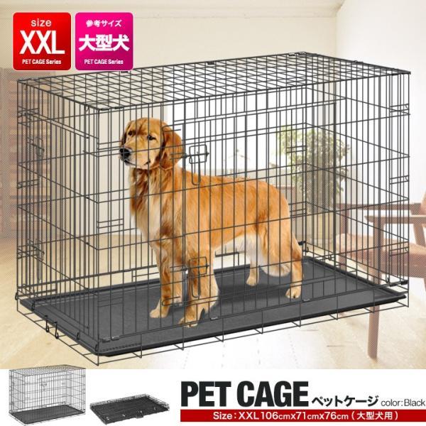 ペットケージ 大型犬用 折りたたみ ドッグケージ ドッグサークル スチールケージ ペットサークル XXLサイズ  カゴ 簡易 送料無料 l-design 02