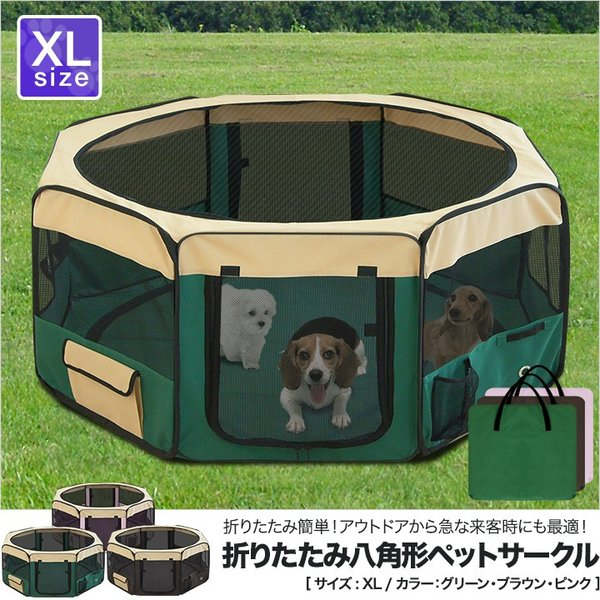 ペットサークル 折りたたみ 犬 猫 直径150cm XLサイズ 組み立て簡単 メッシュ 動物 ペットケージ ペットハウス ペットボックス 仕切り 屋内 屋外 頑丈 送料無料 l-design 02