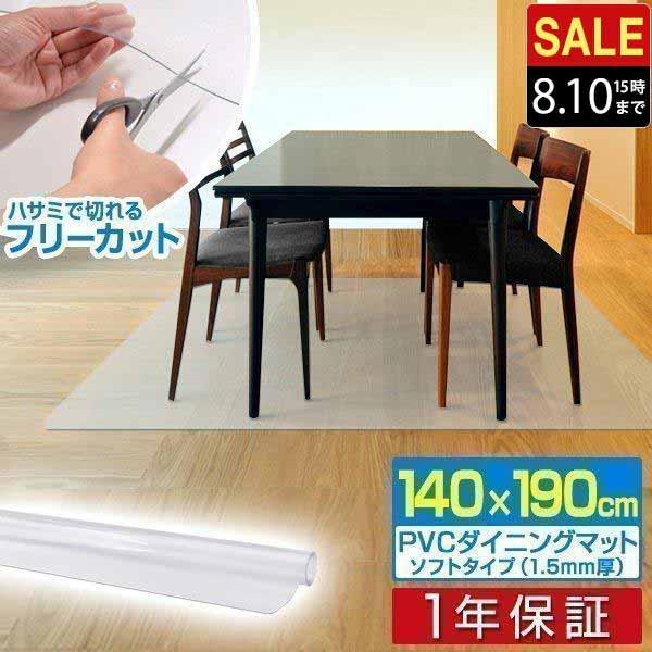 ダイニングマット リビングマット フロアマット 透明 クリア 拭ける ビニール 床暖房対応 PVC 140x190cm 送料無料|l-design