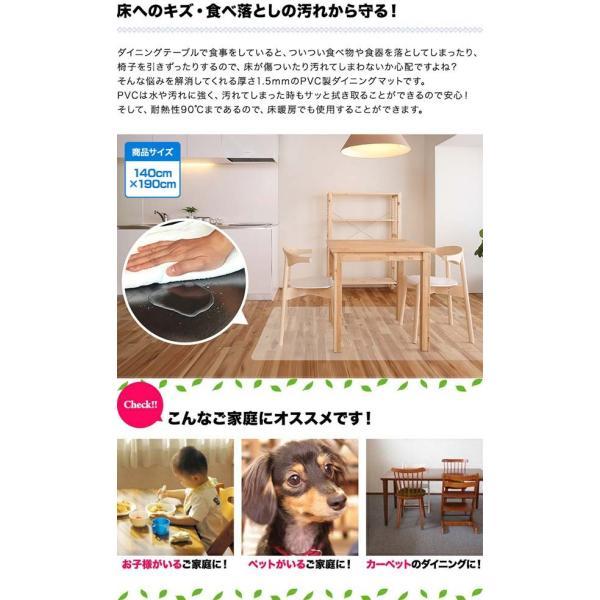 ダイニングマット リビングマット フロアマット 透明 クリア 拭ける ビニール 床暖房対応 PVC 140x190cm 送料無料|l-design|03