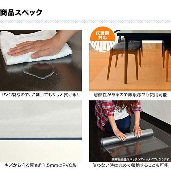 ダイニングマット リビングマット フロアマット 透明 クリア 拭ける ビニール 床暖房対応 PVC 140x190cm 送料無料|l-design|04