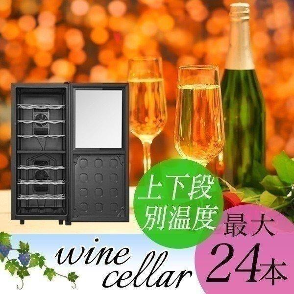 ワインセラー 家庭用 24本 68L 上下段別温度調節タイプ ハーフミラー ワインクーラー 大容量 ペルチェ冷却方式 UVカット 冷蔵庫 ワイン l-design