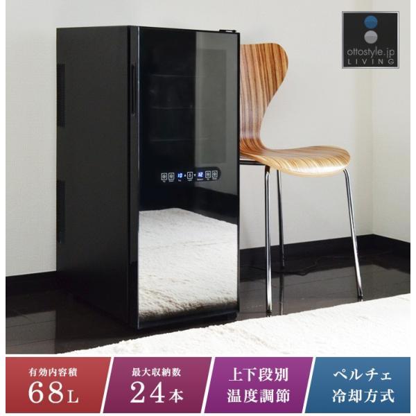 ワインセラー 家庭用 24本 68L 上下段別温度調節タイプ ハーフミラー ワインクーラー 大容量 ペルチェ冷却方式 UVカット 冷蔵庫 ワイン|l-design|02