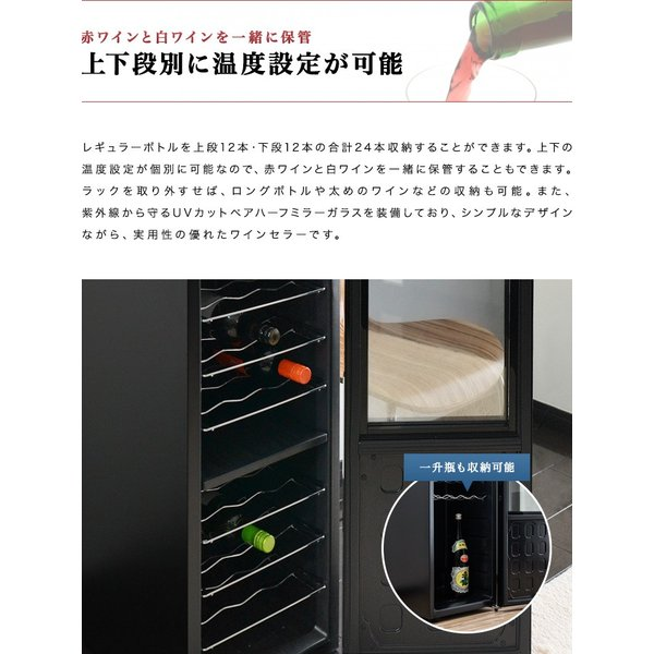 ワインセラー 家庭用 24本 68L 上下段別温度調節タイプ ハーフミラー ワインクーラー 大容量 ペルチェ冷却方式 UVカット 冷蔵庫 ワイン|l-design|03