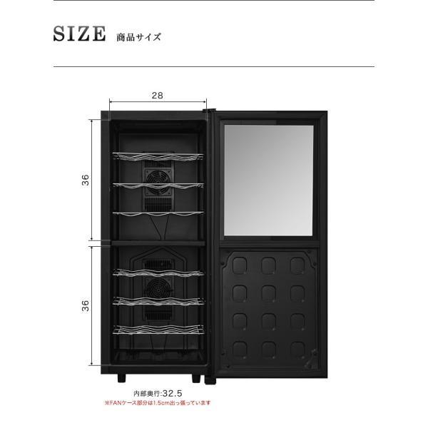 ワインセラー 家庭用 24本 68L 上下段別温度調節タイプ ハーフミラー ワインクーラー 大容量 ペルチェ冷却方式 UVカット 冷蔵庫 ワイン|l-design|05
