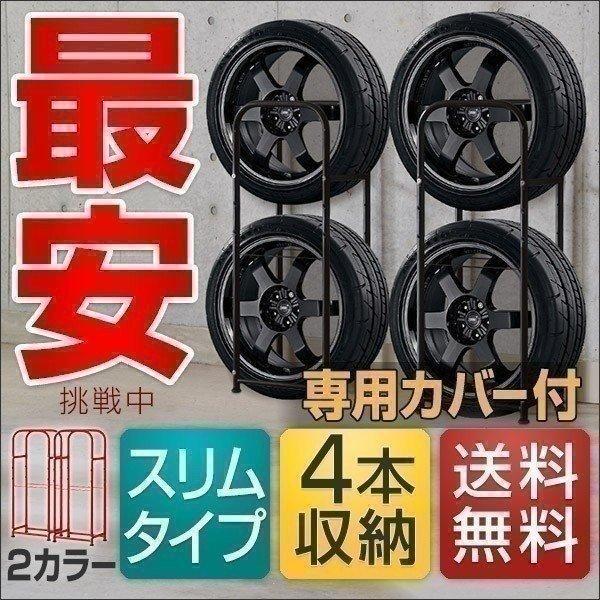 タイヤラックカバー付タイヤスタンドタイヤ収納キャスタータイヤ収納ラックタイヤラックカバーカバー付き2本4本物置奥行スリムサイズ