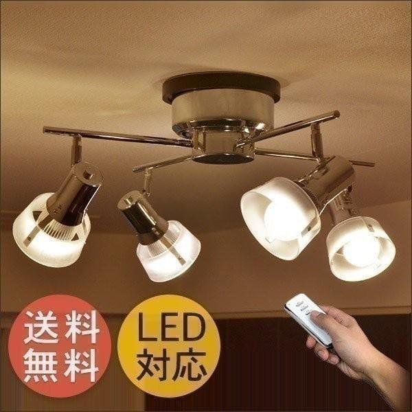 照明 シーリングライト 天井 4灯 スポットライト リモコン クリアシェード 4灯クロスライト LED対応 リビング 送料無料 l-design