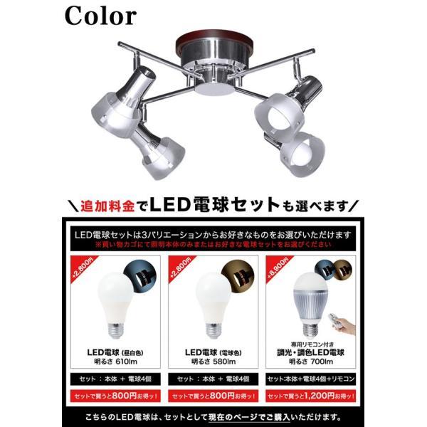 照明 シーリングライト 天井 4灯 スポットライト リモコン クリアシェード 4灯クロスライト LED対応 リビング 送料無料 l-design 02
