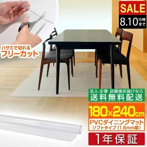 ダイニングマット リビング フロア 大判クリアマット 透明 拭ける ビニール 床暖房対応 PVC 180x240cm  法人のみ無料配送、個人宅配送は+2000円|l-design