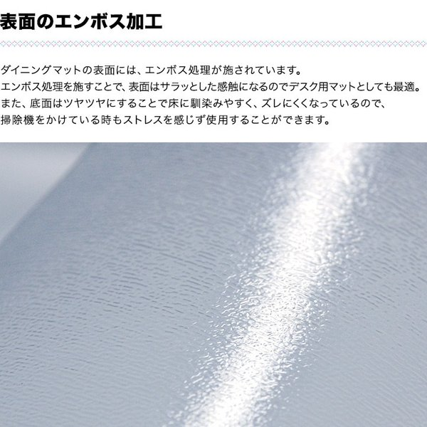 ダイニングマット リビング フロア 大判クリアマット 透明 拭ける ビニール 床暖房対応 PVC 180x240cm  法人のみ無料配送、個人宅配送は+2000円|l-design|05