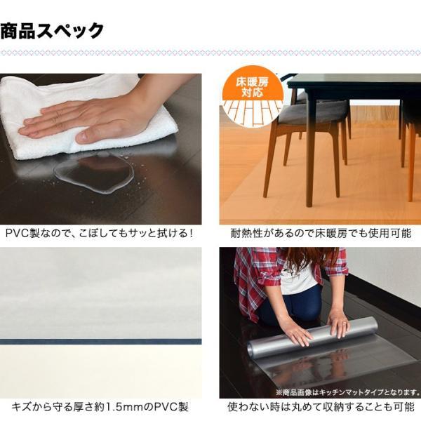 ダイニングマット リビング フロア 大判クリアマット 透明 拭ける ビニール 床暖房対応 PVC 180x240cm  法人のみ無料配送、個人宅配送は+2000円|l-design|06